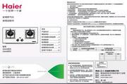 海尔 JZT-QS60(12T)家用燃气灶 使用说明书