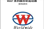 万洲电气WGQ7-110固态软起动器说明书