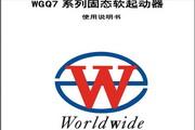 万洲电气WGQ7-55固态软起动器说明书