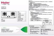 海尔 JZY-QS83(20Y)家用燃气灶 使用说明书