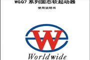 万洲电气WGQ7-15固态软起动器说明书