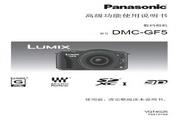 松下 DMC-GF5数码照相机 使用说明书