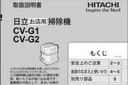 日立CV-G1扫除机日文说明书