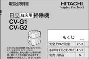 日立CV-G2扫除机日文说明书