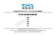博奇 单片机驱动BQM070TFT01-1616T液晶屏 使用说明书