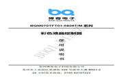博奇 单片机驱动BQM070TFT01-0808T液晶屏 使用说明书