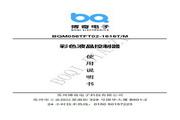 博奇 单片机驱动BQM056TFT02-1616T液晶屏 使用说明书