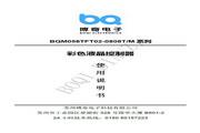 博奇 单片机驱动BQM056TFT02-0808T液晶屏 使用说明书