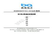 博奇 单片机驱动BQM056TFT01-1616液晶屏 使用说明书