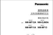 松下NM-MF12A/BM122贴片机说明书