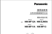 松下NM-MF13/BM231贴片机说明书