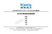 博奇 单片机驱动BQM056TFT01-1616T液晶屏 使用说明书