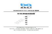 博奇 单片机驱动BQM056TFT01-0808液晶屏 使用说明书