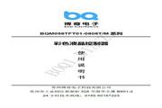 博奇 单片机驱动BQM056TFT01-0808T液晶屏 使用说明书