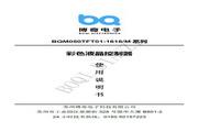 博奇 单片机驱动BQM050TFT01-1616液晶屏 使用说明书