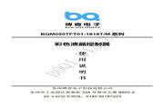 博奇 单片机驱动BQM050TFT01-1616T液晶屏 使用说明书