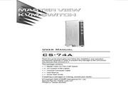 宏正CS74A型多电脑切换器说明书