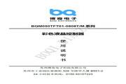 博奇 单片机驱动BQM050TFT01-0808T液晶屏 使用说明书