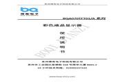 博奇 单片机驱动BQA070TFT01液晶屏 使用说明书