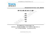 博奇 单片机驱动BQA056TFT01-T液晶屏 使用说明书