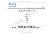 博奇 单片机驱动BQA043TFT01液晶屏 使用说明书