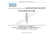 博奇 单片机驱动BQA043TFT01-T液晶屏 使用说明书