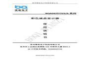 博奇 单片机驱动BQA035TFT01液晶屏 使用说明书