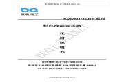 博奇 单片机驱动BQA035TFT01-T液晶屏 使用说明书