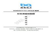 博奇 单片机BQM050TFT01-0808液晶屏 使用说明书