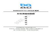 博奇 单片机BQM043TFT01-0808液晶屏 使用说明书