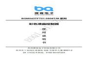 博奇 单片机BQM043TFT01-0808T液晶屏 使用说明书