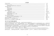联想 LXM-L17AB液晶显示器 使用说明书