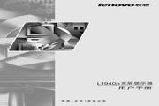 联想 L1940pwD液晶显示器 使用说明书