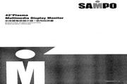 声宝 PM-42HW35型多媒体电视显示器 说明书