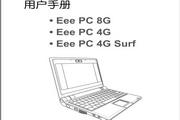 华硕Eee PC 4G Surf笔记本电脑使用说明书