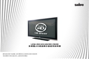 声宝 LEM-55Z826型薄型数位液晶显示器 说明书