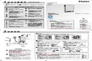 海尔 JSQ20-C(R)家用燃气热水器 使用说明书