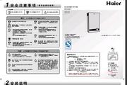 海尔 JSQ16-C(R)家用燃气热水器 使用说明书