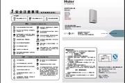 海尔 JSQ20-U2(ZM)家用燃气热水器 使用说明书