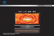 声宝 LM-32H512型液晶显示器 说明书