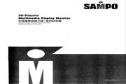 声宝 PM-50PN型液晶显示器 说明书