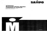 声宝 PM-42PK型液晶显示器 说明书