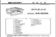 SHARP AR-M209数码复合机 说明书