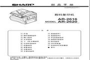 SHARP AR-2616/2620数码复合机 说明书