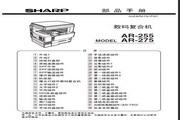 SHARP AR-255/275数码复合机 说明书