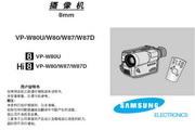 三星VP-W80U型电池充电器说明书