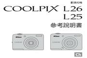 尼康 COOLPIX L25数码相机说明书