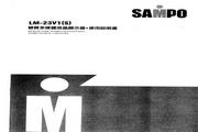 声宝 LM-23V1型液晶显示器 说明书