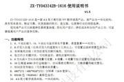 ZX-TY043I42B-1616数字液晶产品使用说明书