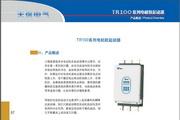天信TR100(C)-011电机软起动器说明书